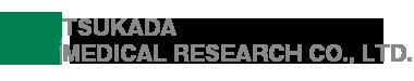 TSUKADA MEDICAL RESEARCH CO., LTD.